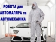 На СТО в Бердичеві запрошуються ПРАЦІВНИКИ (різні вакансії)