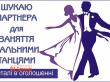 Шукаю партнера для серйозного заняття бальними танцями