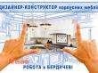 ДИЗАЙНЕР-КОНСТРУКТОР корпусних меблів