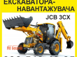 Послуги ЕКСКАВАТОРА-НАВАНТАЖУВАЧА JCB 3CX