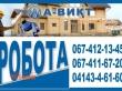 ТОВ =А-ВІКТ= в запрошує на постійну роботу в Бердичеві