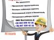 Технолог-нормировщик (8000 грн./мес)