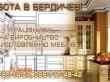 ЗАПРОШУЮТЬСЯ МЕНЕДЖЕР та ПРАЦІВНИКИ з виготовлення корпусних меблів