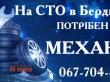 Запрошуємо МЕХАНІКА на СТО в Бердичеві.