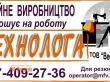 Швейне виробництво запрошує на роботу ТЕХНОЛОГА