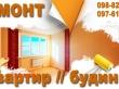РЕМОНТ - КВАРТИР // БУДИНКІВ під ключ