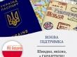 БЕЗКОШТОВНІ ВАКАНСІЇ // ВІЗОВА ПІДТРИМКА