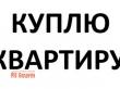 КУПЛЮ 2 к.кв. з автономним опаленням