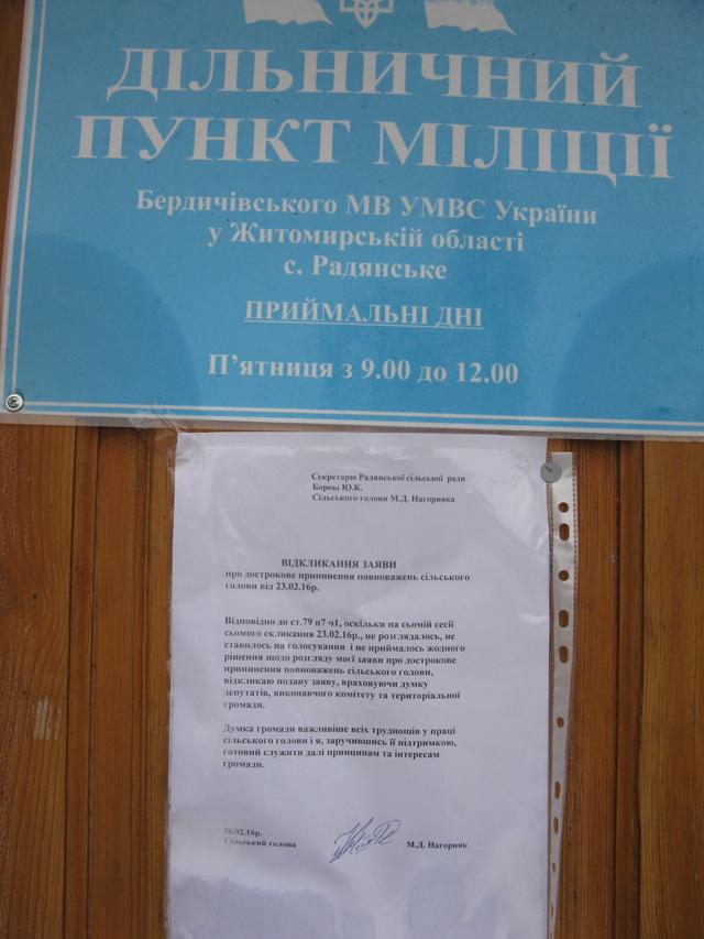 Romanivka2