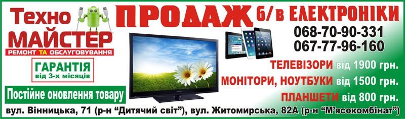 Продаж електроніки в Бердичеві