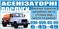 Асенизатор