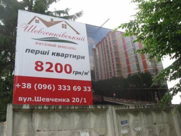 В Бердичеві розпочалось будівництво житлового комплексу «Шевченківський»