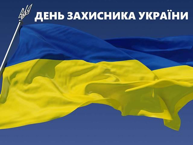 День захисника України 2017— дата