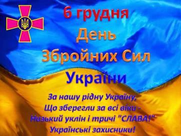 У День Збройних сил України бердичівлян запрошують зібратися біля Меморіалу