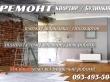 РЕМОНТ квартир та будинків в Бердичеві
