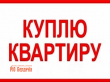 КУПЛЮ 2 к.кв. в центрі міста