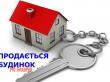Продам БУДИНОК в с. Нова Олександрівка