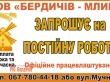 ТОВ =Бердичів Млин= запрошує на РОБОТУ