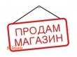 ГРИШКОВЕЦЬКЕ ССТ продає БУДІВЛЮ МАГАЗИНУ в Журбинцях