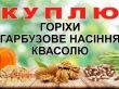 КУПЛЮ: горіхи, квасолю, насіння