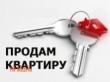 ПРОДАМ ОБ'ЄДНАНУ КВАРТИРУ (3 к.кв. + 1 к.кв.)