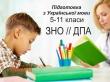 Підготовка з української мови 5-11 класи. ДПО. ЗНО