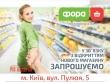 магазин =ФОРА= робота в Києві, нові вакансії