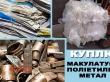 КУПЛЮ =макулатуру=поліетилен=метал