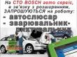 На СТО BOSCH авто сервіс в Бердичеві потрібні на РОБОТУ: