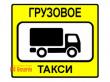 Диспетчер в транспортну компанію