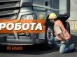 ТОВ =АГРОТРАКСЕРВІС= запрошує на роботу в Житомирі