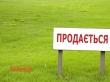 Продам ЗЕМЕЛЬНУ ДІЛЯНКУ в Бердичеві