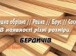 Продам ПИЛОМАТЕРІАЛИ в Бердичеві