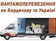 ВАНТАЖОПЕРЕВЕЗЕННЯ по Бердичеву та всій Україні до 4т
