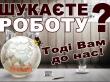 СУШИСТИ // КУХАРІ // АДМІНІСТРАТОРИ // КУР'ЄРИ