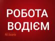 Шукаю роботу водієм кат В, або зі своїм авто))