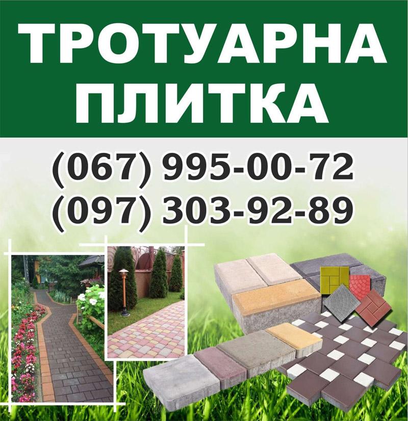Тротуарна плитка в Бердичеві