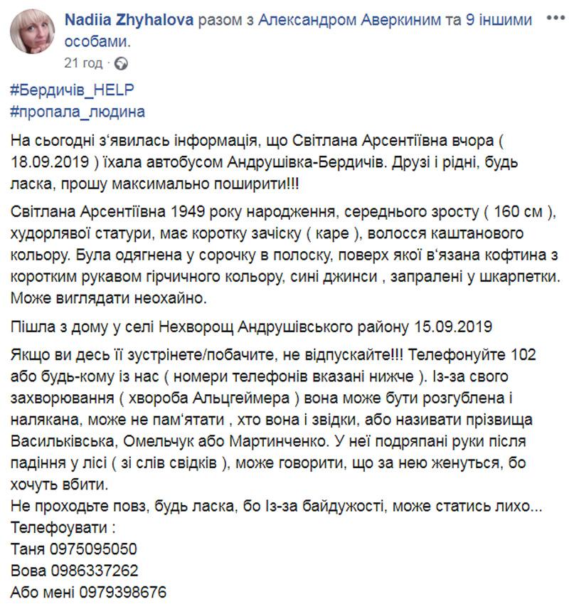 Vasilkivskaya1