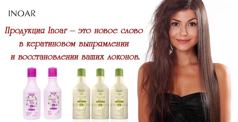 Особенности и преимущества средств для выпрямления волос Inoar