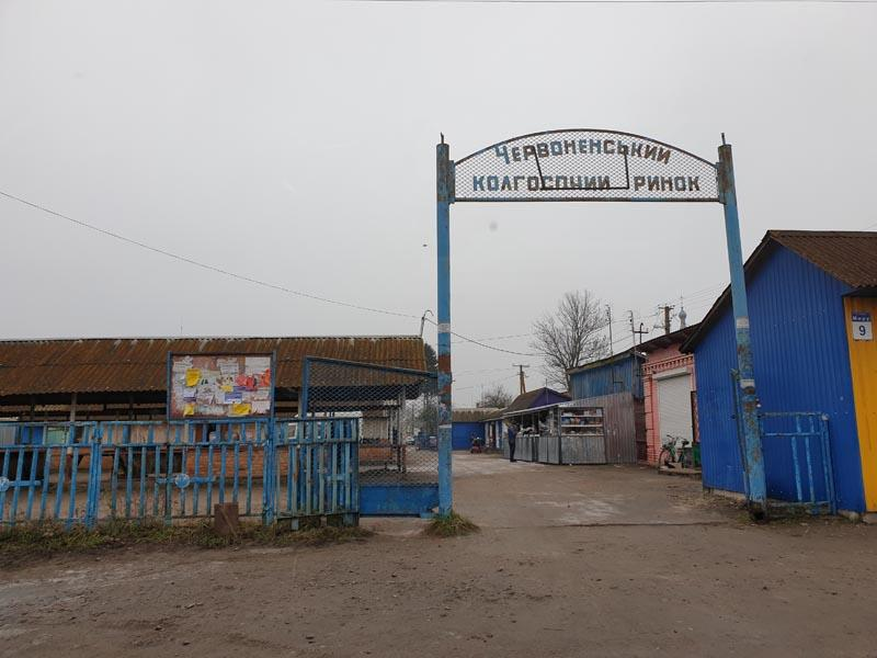 Andrushivka6