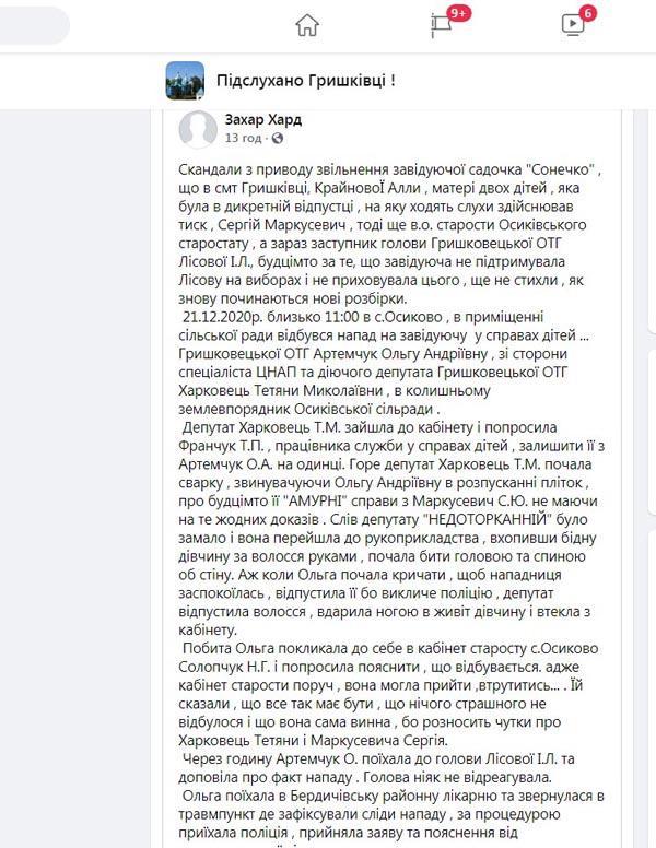 Grishkivtci11