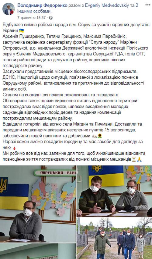 перший заступник голови Житомирської ОДА Володимир Федоренко