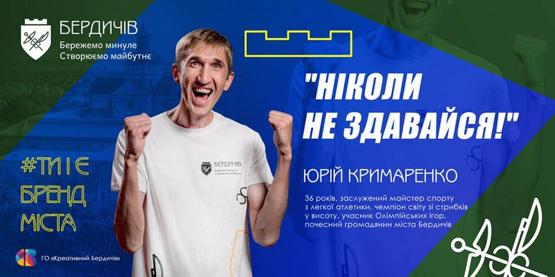 Юрій Кримаренко
