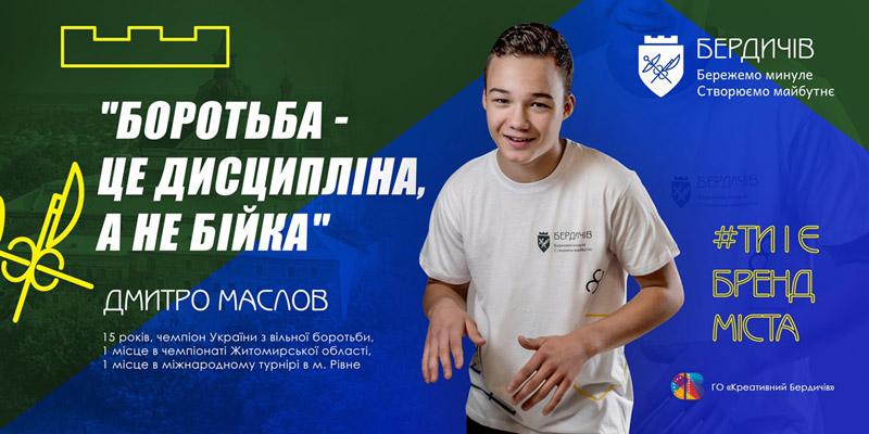 Дмитро Маслов