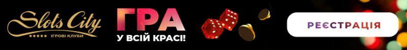 Азартне казино Slots City