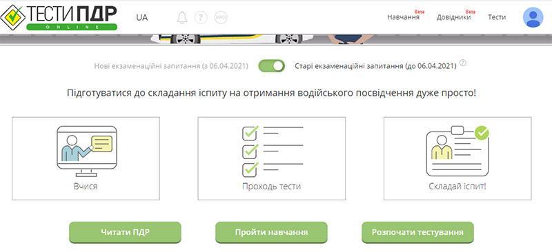 тести ПДР онлайн
