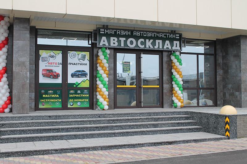 """Відкриття ТЦ """"ФОРУМ"""" в Бердичеві"""