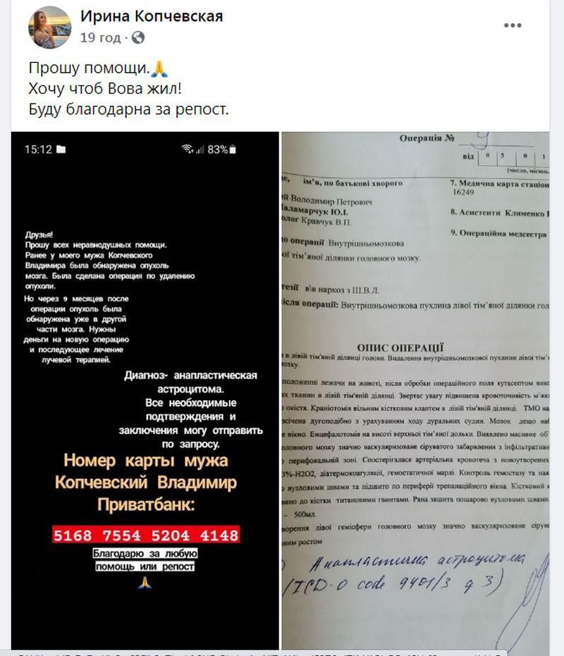 Kopchevskiy1