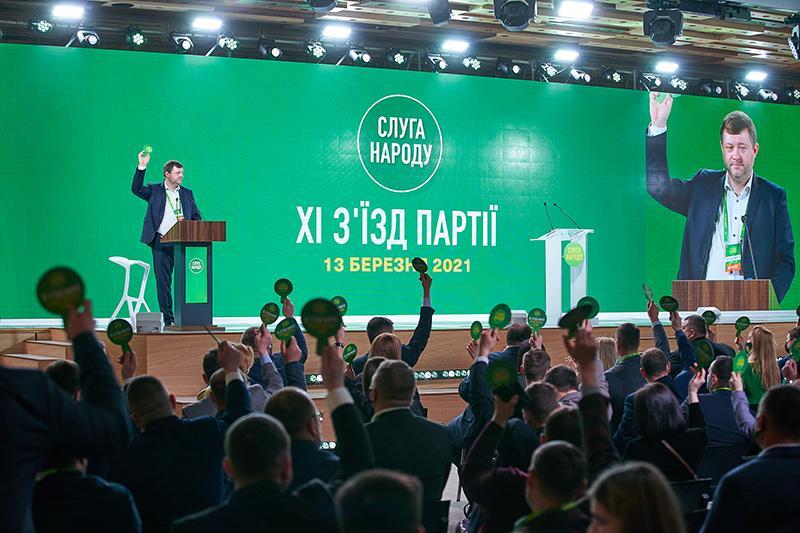 XI з'їзді партії «Слуга Народу»