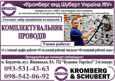Kromberg380